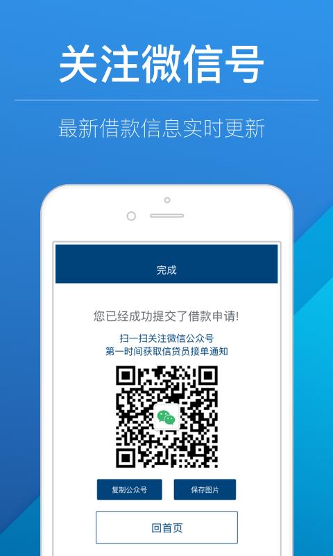 好贷款平台软件官网版app下载图3: