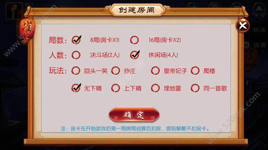 啪啪南昌麻将游戏安卓版图3: