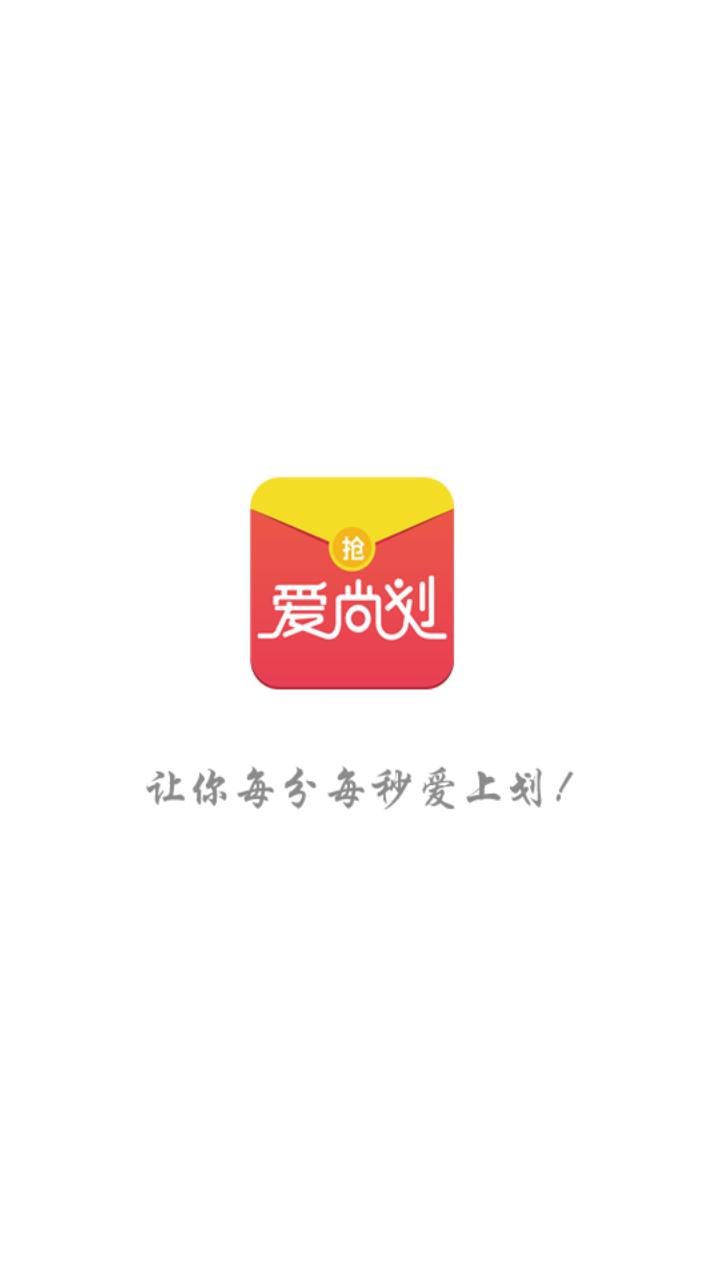 爱尚划购物平台最新版app下载图1: