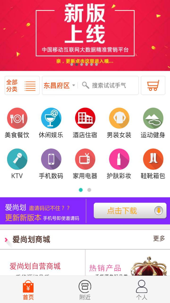 爱尚划购物平台最新版app下载图2: