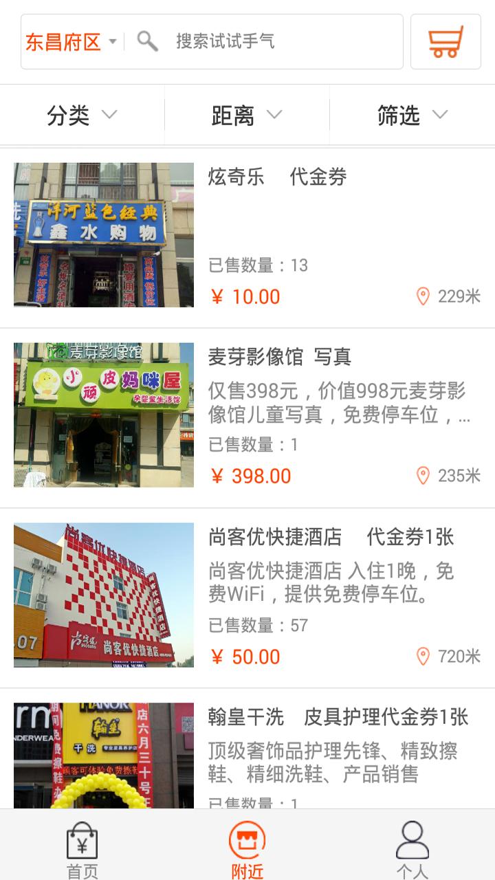 爱尚划购物平台最新版app下载图3: