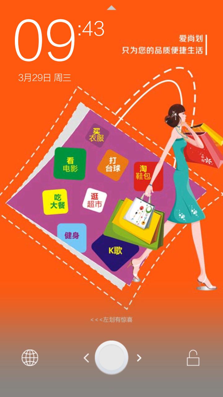爱尚划购物平台最新版app下载图5:
