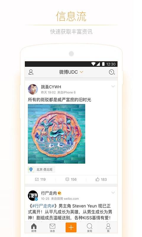 微博故事软件手机版app下载图3: