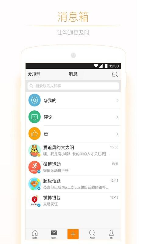 微博故事软件手机版app下载图5: