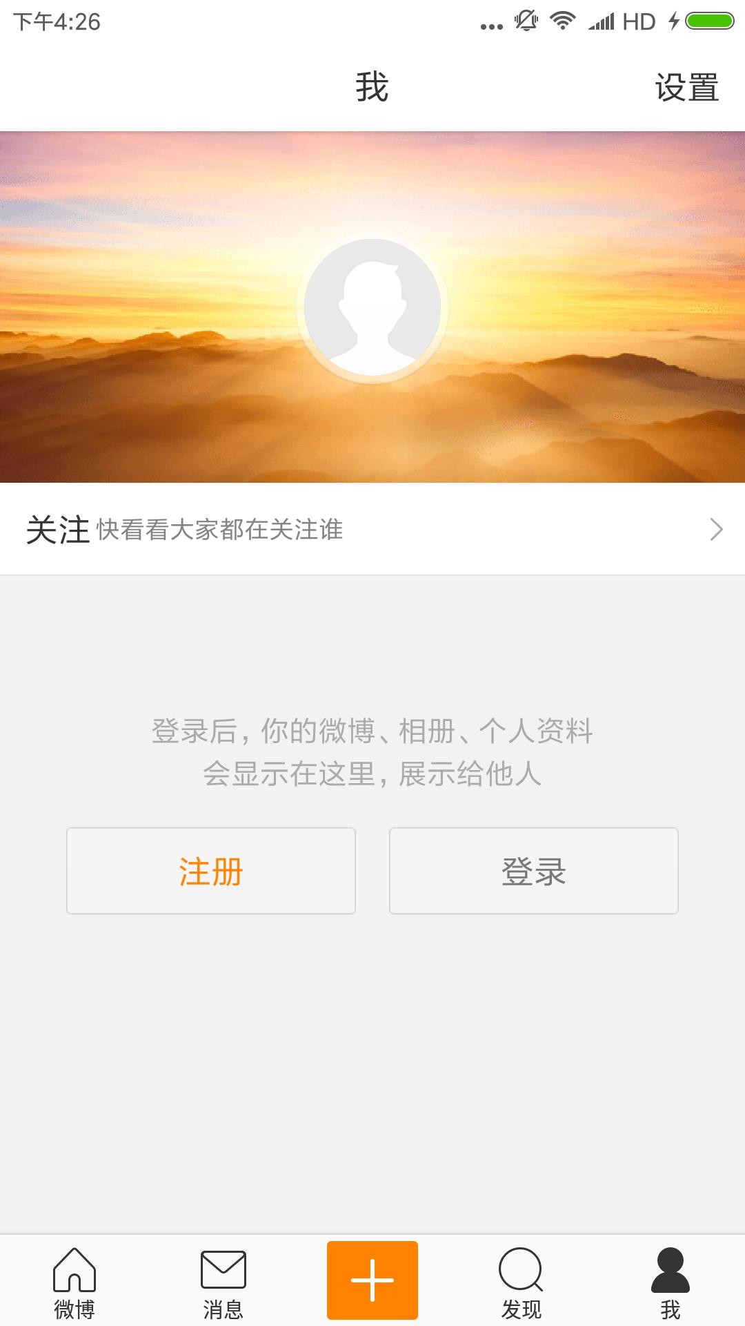 新浪微博怎么注册?新浪微博app注册方法教程介绍[多图]