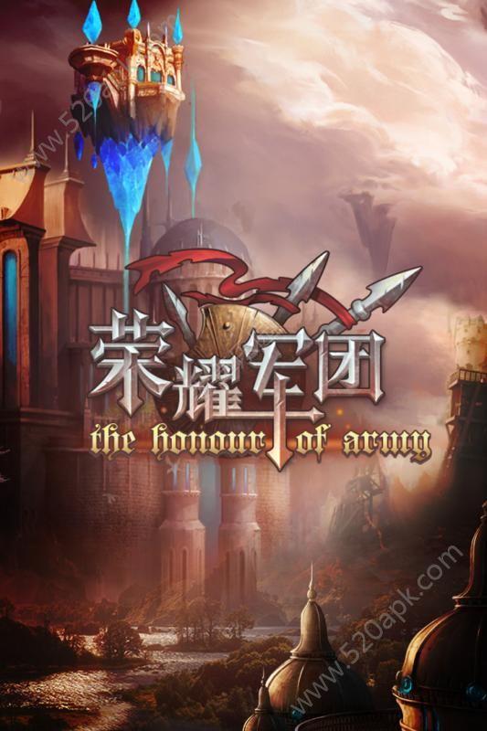 荣耀军团官方网站正版游戏图1: