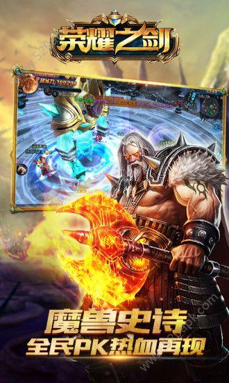 荣耀之剑魔兽归来手游下载百度版图5: