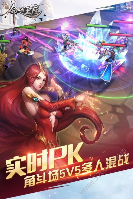 传说命运王座手游下载九游版图5: