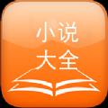 免费小说大全网app