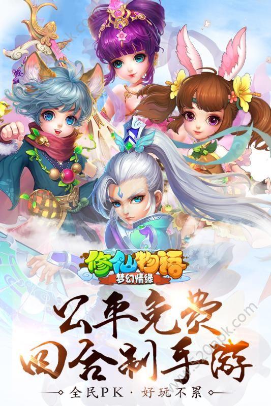 梦幻修仙情缘手游下载九游版图5: