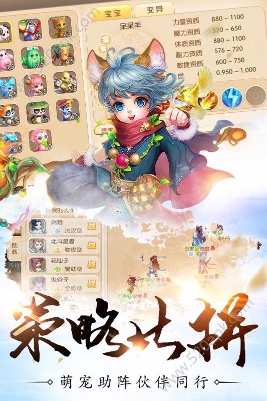 梦幻修仙情缘手游下载九游版图1: