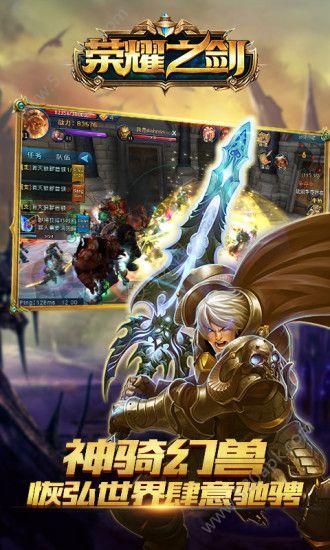 荣耀之剑魔兽归来手游下载百度版图1: