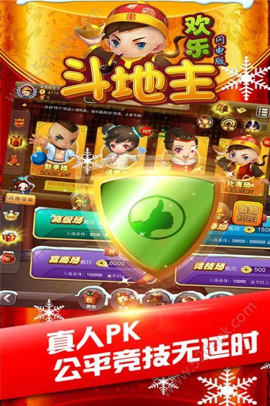 欢乐斗地主闪电版安卓版免费下载图1: