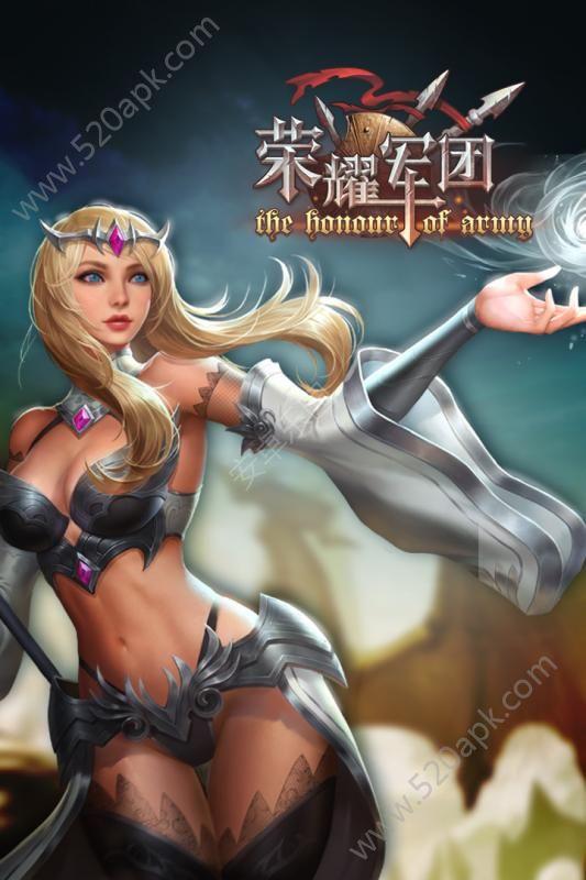 荣耀军团官方网站正版游戏图2: