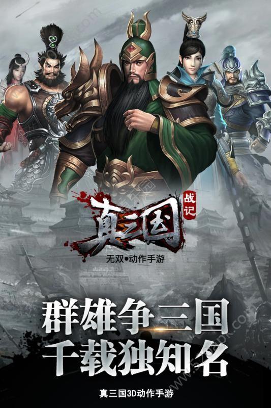 真三国战记手游下载九游版图1: