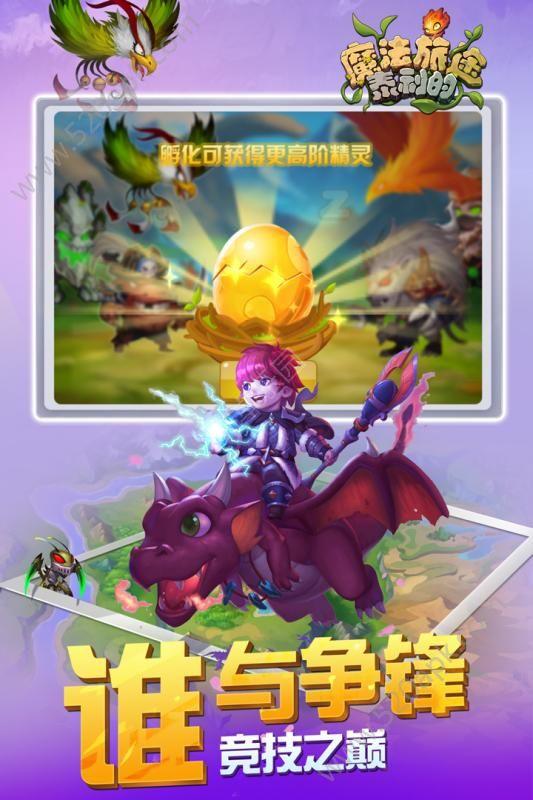 泰利的魔法旅途手游下载九游版图2: