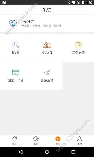 橙e付官网app下载安装图3: