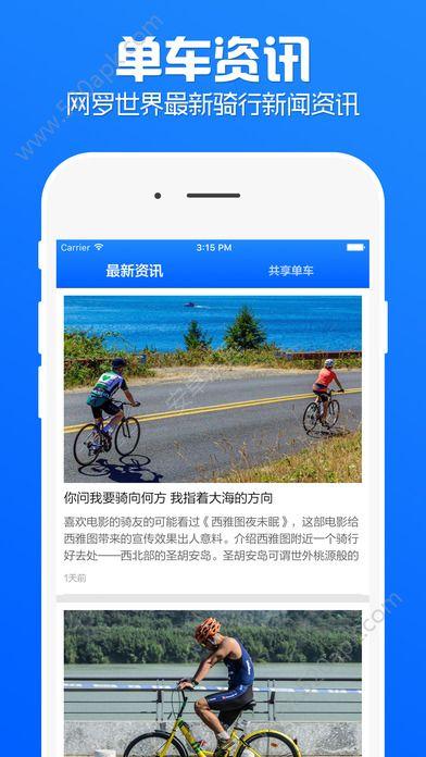 单车之家app在哪里下载?单车之家app下载地址介绍[图]