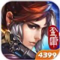 杨过与小龙女手游下载九游版 v0.9.0