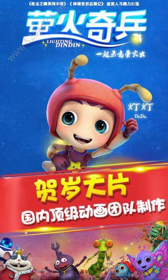 萤火奇兵游戏安卓版图2: