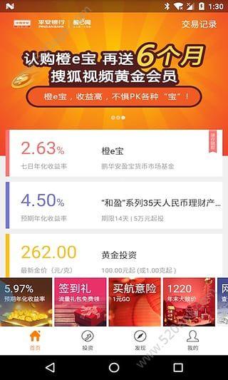 橙e付官网app下载安装图4: