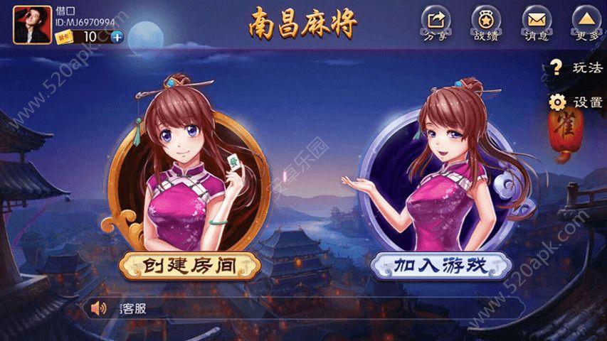 啪啪南昌麻将游戏安卓版图2:
