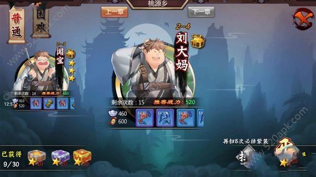 腾讯从前有座剑灵山手游官方安卓版下载安装图3:
