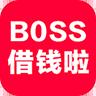 boss借钱
