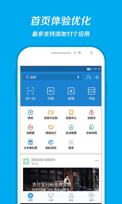 支付宝如影计划app下载手机版  v10.0.12.042101图1