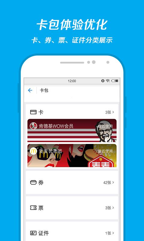 支付宝如影计划app下载手机版  v10.0.12.042101图2