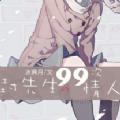 封先生的99封沉可人小说第9章