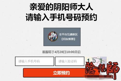 阴阳师4月28日新区预约活动开启 全平台互通:旧朋新友[图]