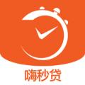 嗨秒贷app