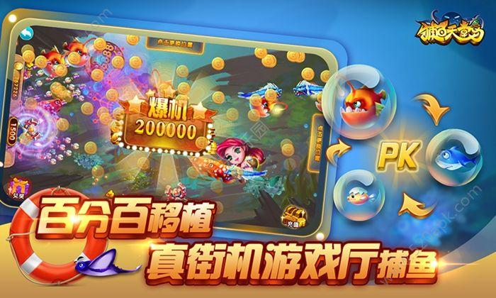 捕鱼天堂岛游戏安卓版下载 v0.5.0.17042101