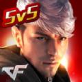 腾讯CFX手游官网正式版游戏下载安装 v0.2.15