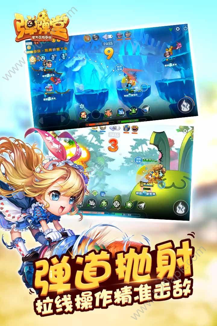 腾讯弹弹堂官方网站唯一正版游戏图1: