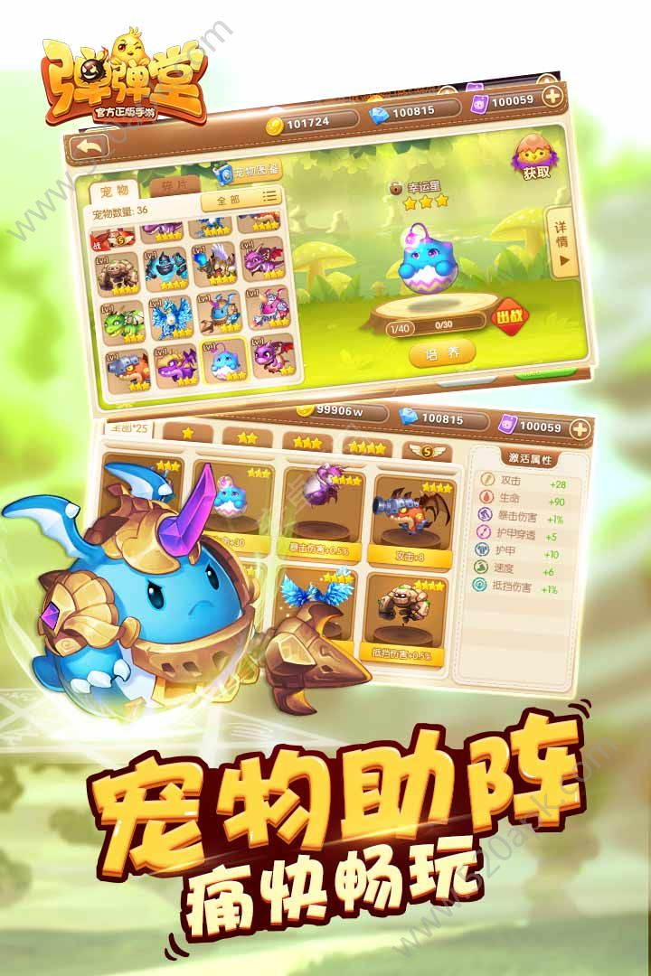 腾讯弹弹堂官方网站唯一正版游戏  v1.1.10图4