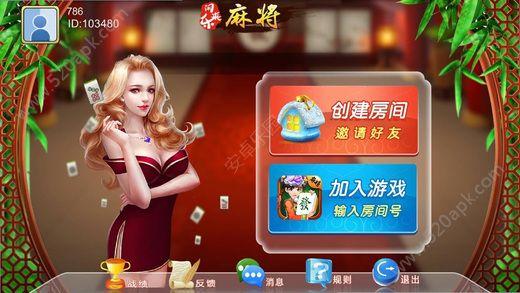 闲来乐麻将手机版必赢亚洲56.net免费下载图2: