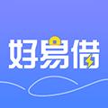 好易借贷款软件官网平台app下载 v1.0.0官方版