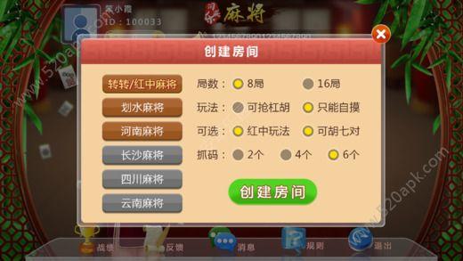 闲来乐麻将手机版必赢亚洲56.net免费下载图3: