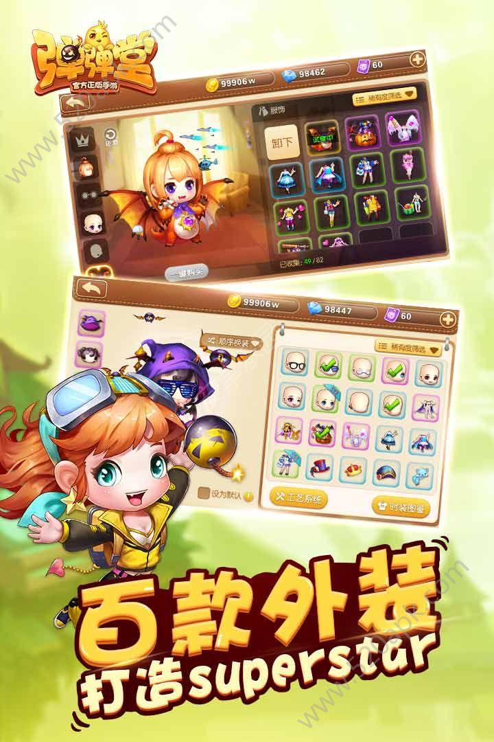 腾讯弹弹堂官方网站唯一正版游戏  v1.1.10图5
