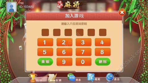 闲来乐麻将手机版必赢亚洲56.net免费下载图4: