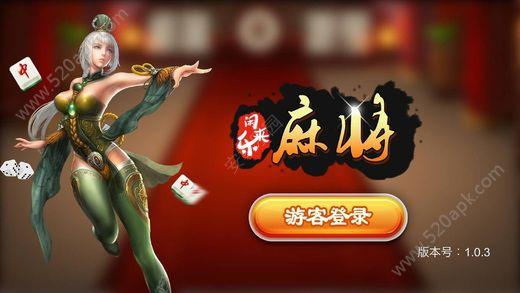 闲来乐麻将手机版必赢亚洲56.net免费下载图1: