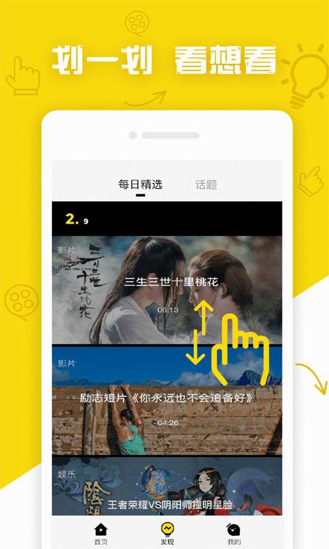 哈趣视频手机版app下载图2:
