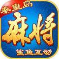 鲨鱼互动秦皇岛麻将必赢亚洲56.net手机版下载 v1.1.2