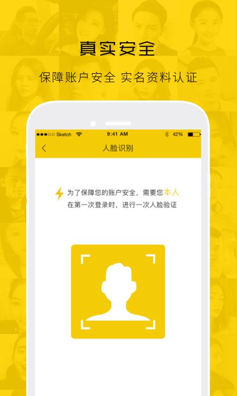 约陌聊天app图2