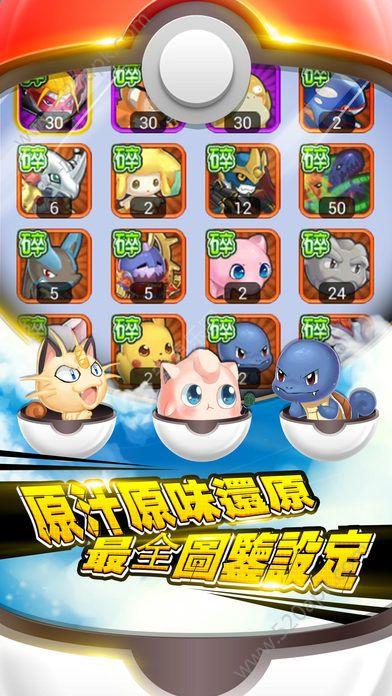 精灵宝可梦3D官方唯一指定网站正版必赢亚洲56.net  v1.62图4
