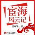 宦海风云记txt小说全文免费阅读下载 v1.0免费版