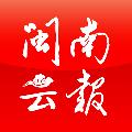 闽南云报手机版app下载 v2.0.0官方版