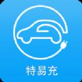 特易充手机版app下载 v1.0.5.3官方版